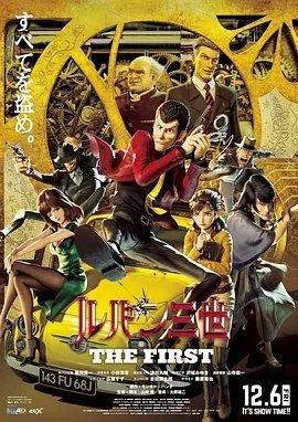 魯邦三世:The First