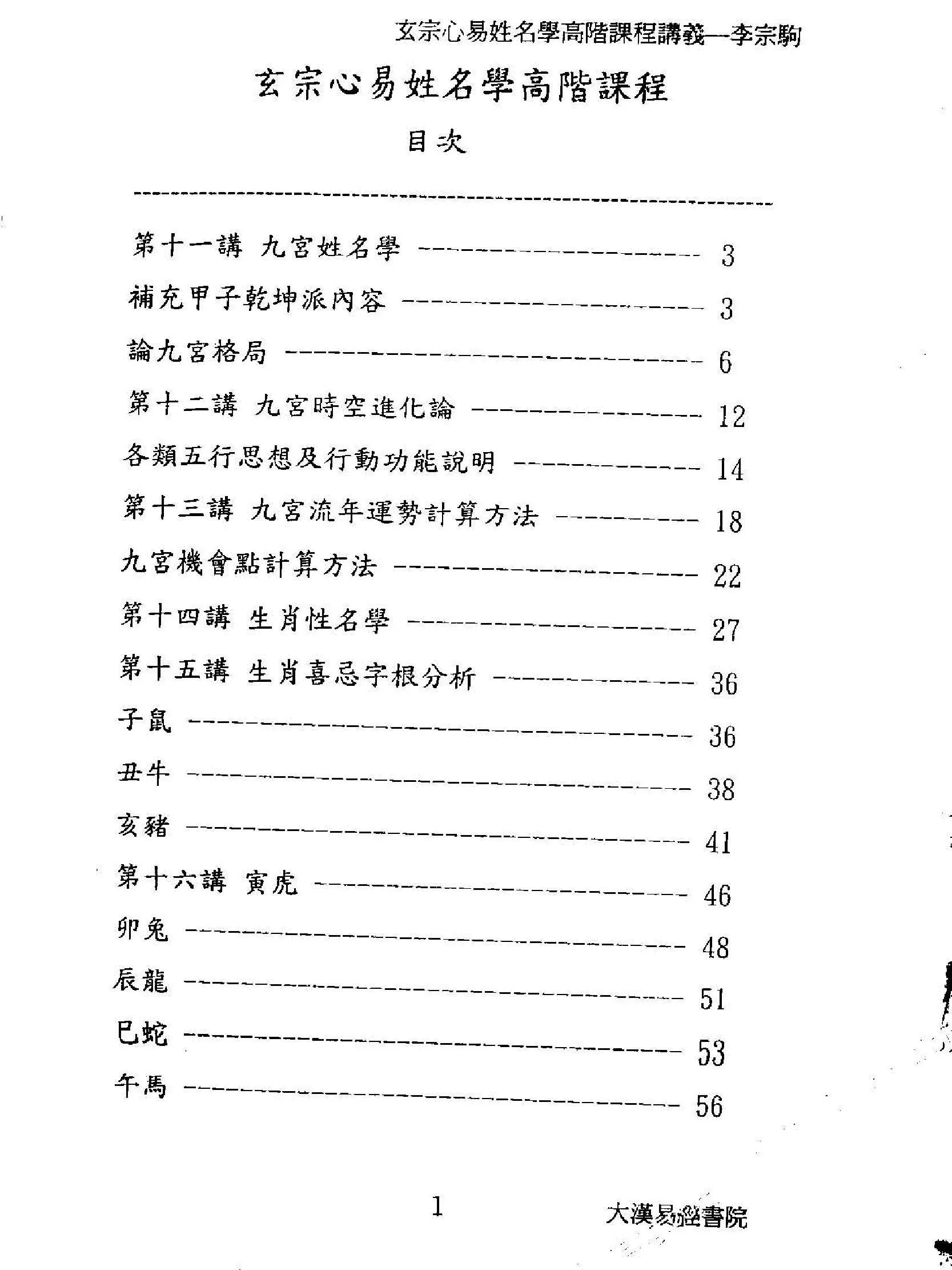 风水学- 李宗驹玄宗心易姓名学讲座录播课及课程资料插图1
