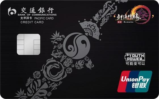 交通银行大学生信用卡申请指引V1.0