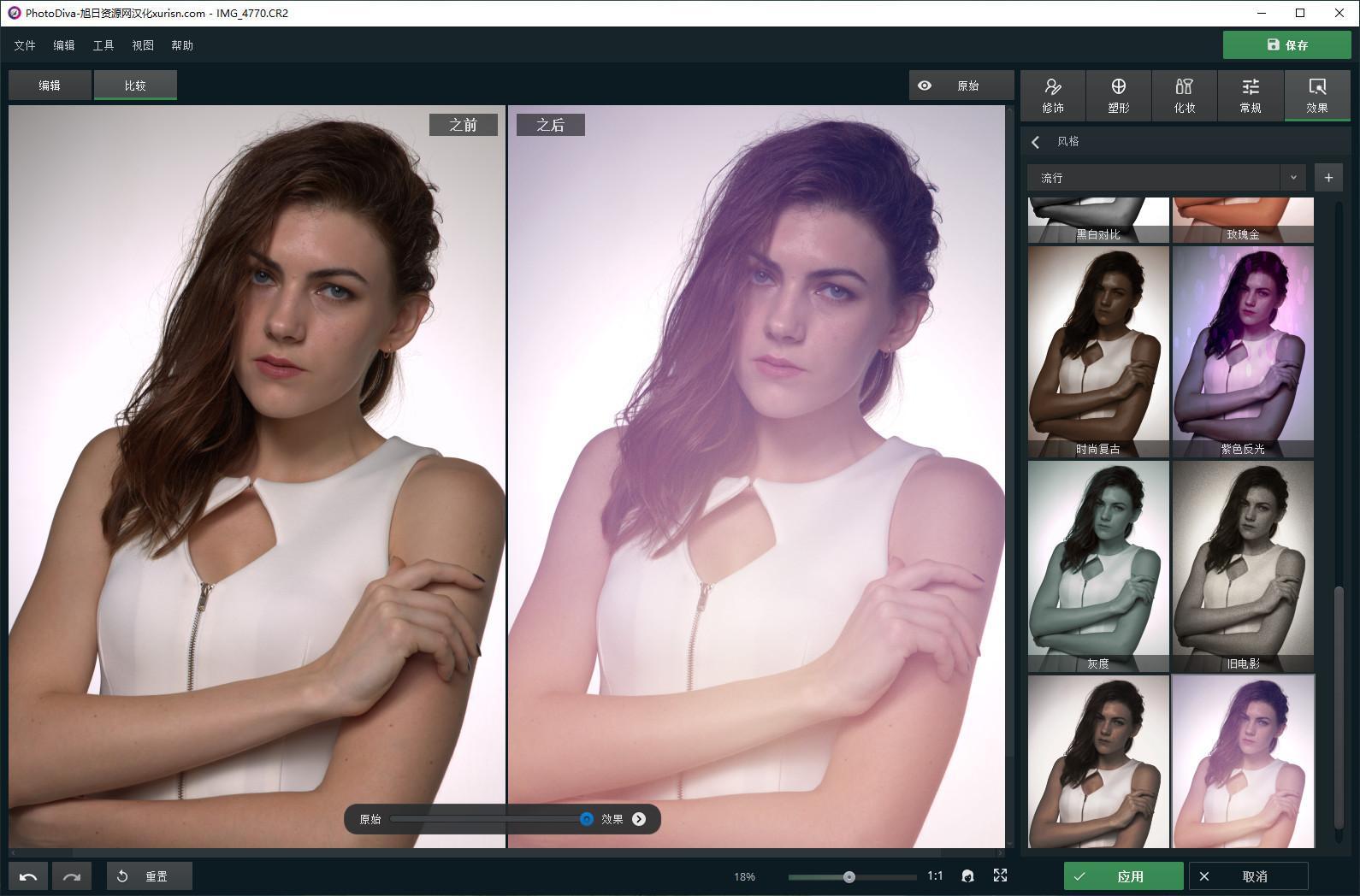 VIP资源-PhotoDiva Pro 3.0汉化版 快捷人像美容塑形修肤化妆照片编辑器(7)