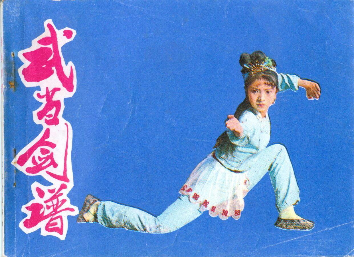 《武当剑谱》长江文艺出版社社1984孙永才摄影