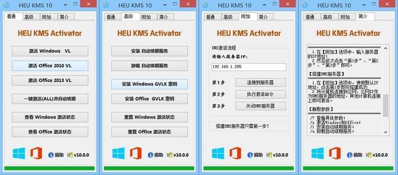 HEU KMS Activator破解版v19.0电脑版下载