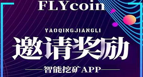 FLY:注册送3币,一币0.37美金,邀请一人送3币,无需实名-爱首码网
