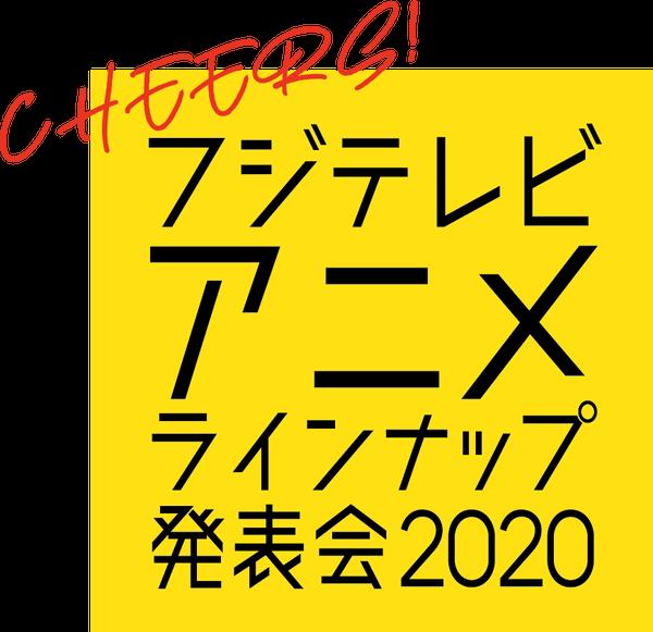 富士电视台 电视动画