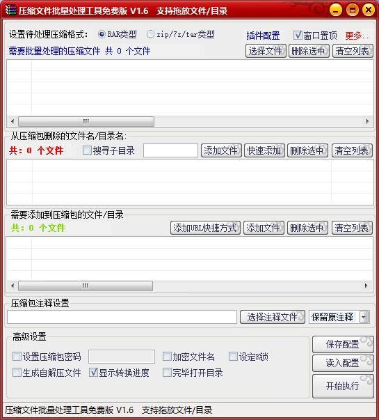 压缩包批量处理工具1.6免费版