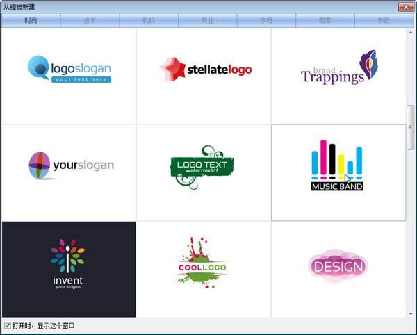 硕思logo设计师专业版 开心破解网盘下载