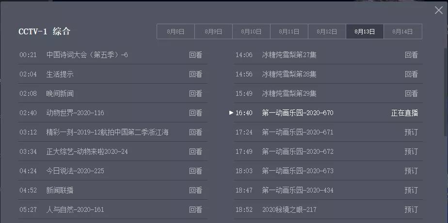 央视影音(电脑、安卓、iOS)