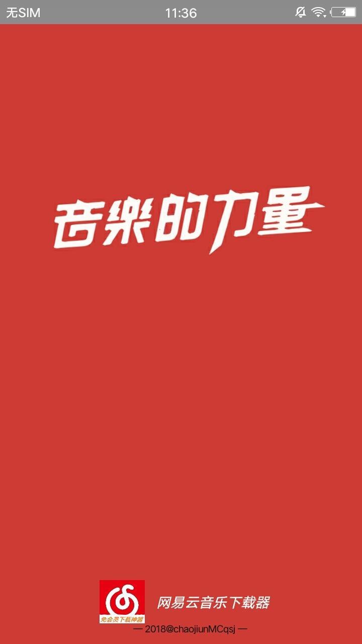 网易云音乐下载狗v9.9.1002安卓版下载