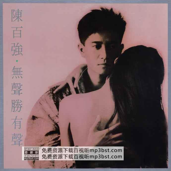 陈百强 -《无声胜有声》2019 [SACD ISO]