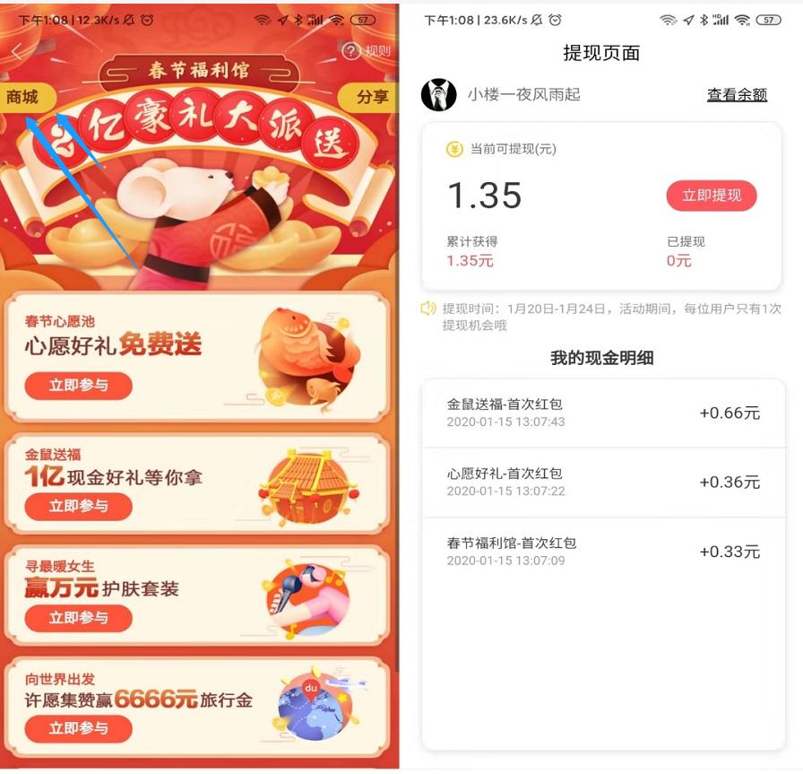 百度地图:春节福利馆 新老用户进去必中1元以上现金和随机实物。插图3