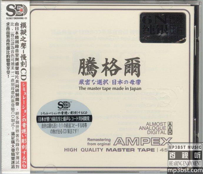 腾格尔_-_《腾格尔试音精选_[日本母带]》1比1直刻母带_模拟之声慢刻CD[WAV]