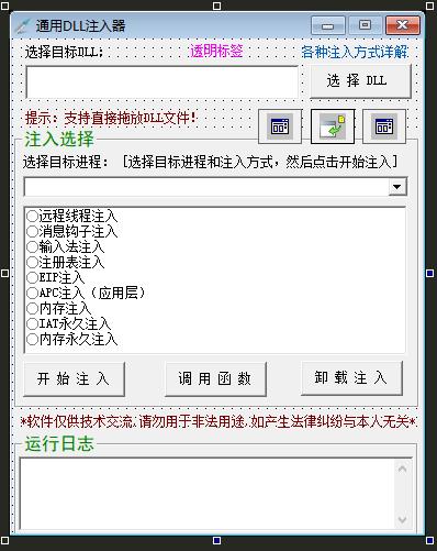 通用DLL注入器源码