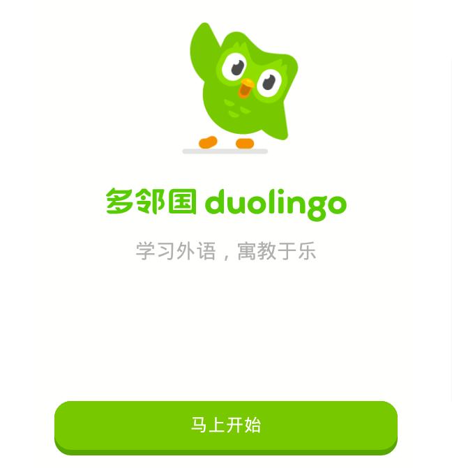 经典的语言学习应用,让外语学习超级有趣--多邻国语言学习