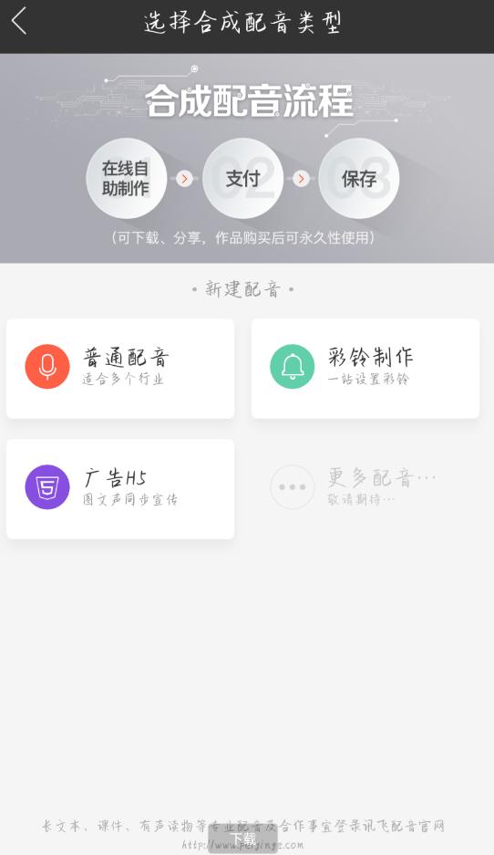 讯飞配音v1.9解锁vip版本