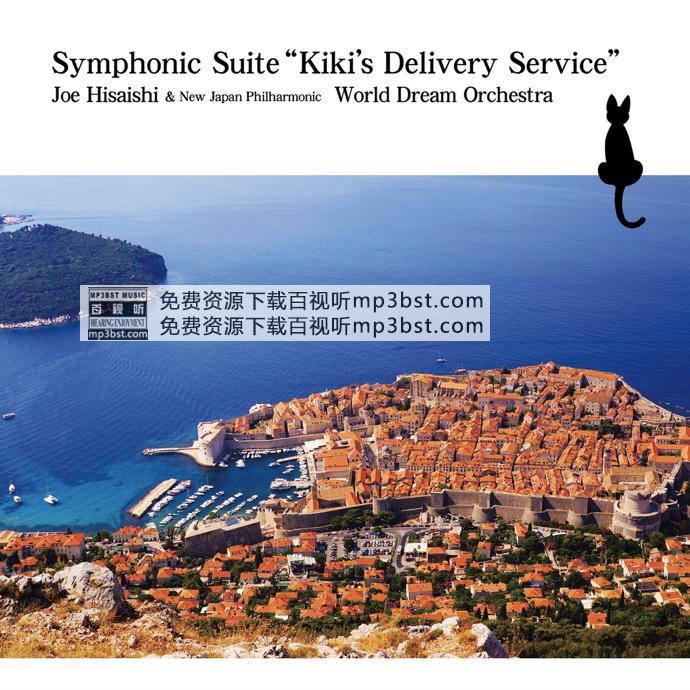 """久石譲(久石让) - 《Symphonic Suite """"Kiki's Delivery Service""""》[MQA]"""