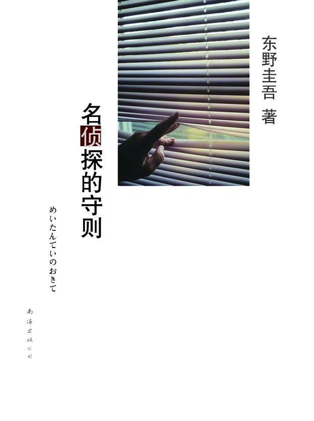 《名偵探的守則》   東野圭吾推理系列小說   txt+mobi+epub+pdf電子書下載