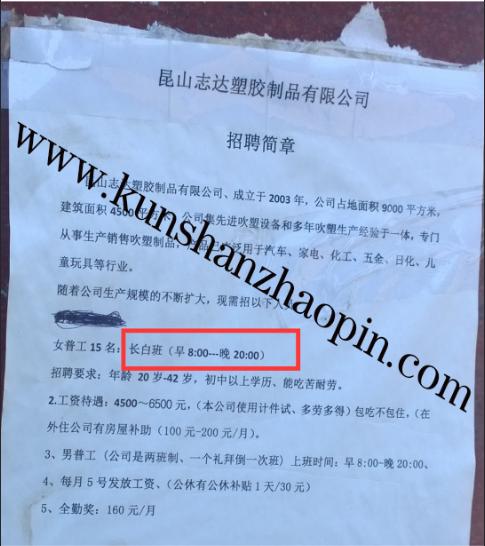 昆山长白班企业之昆山志达塑胶制品有限公司