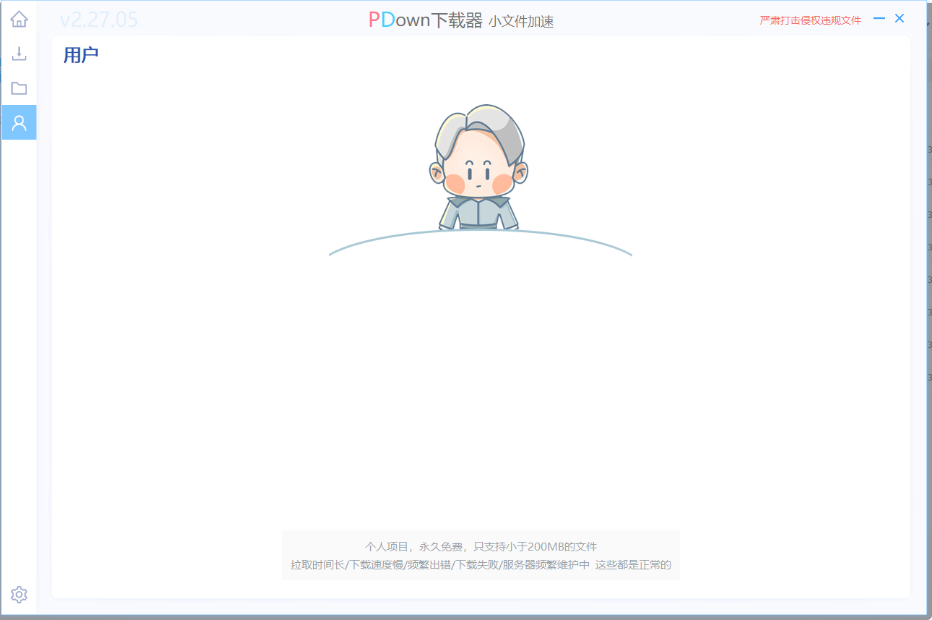 PDown_v2.27 百度网盘不限速下载工具 的图片第2张