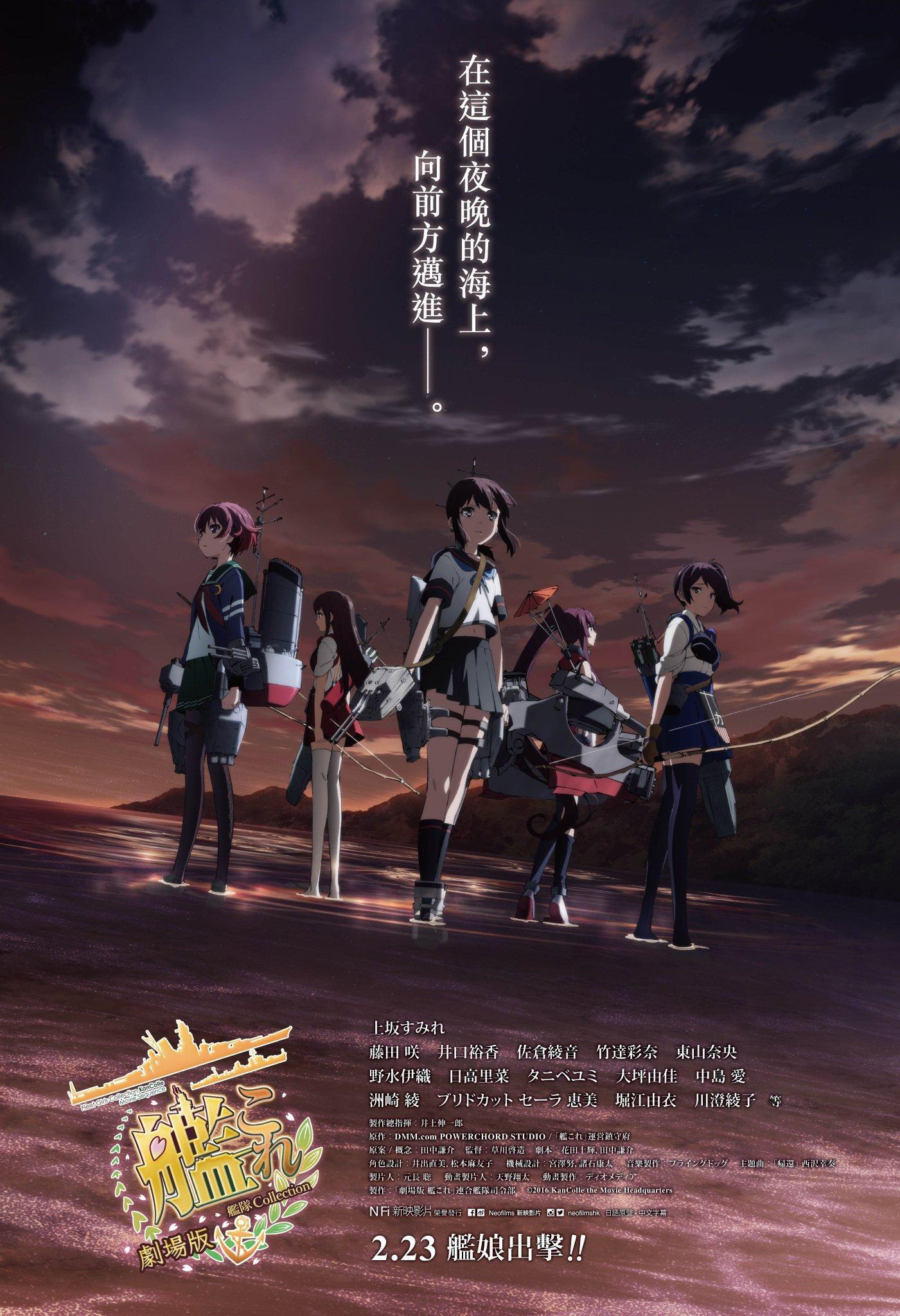 舰队Collection/舰队收藏 剧场版1080p百度云迅雷下载