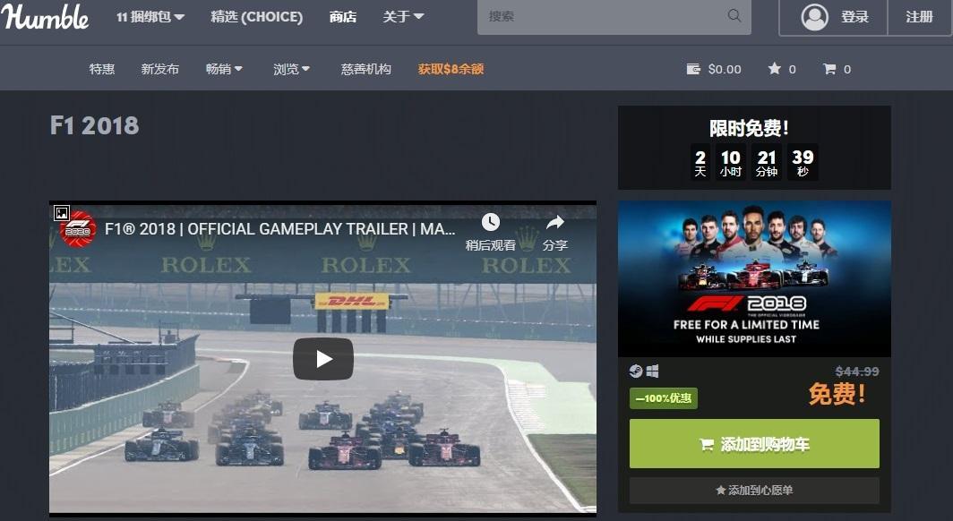 限时免费 Steam 赛车游戏《F1 2018》