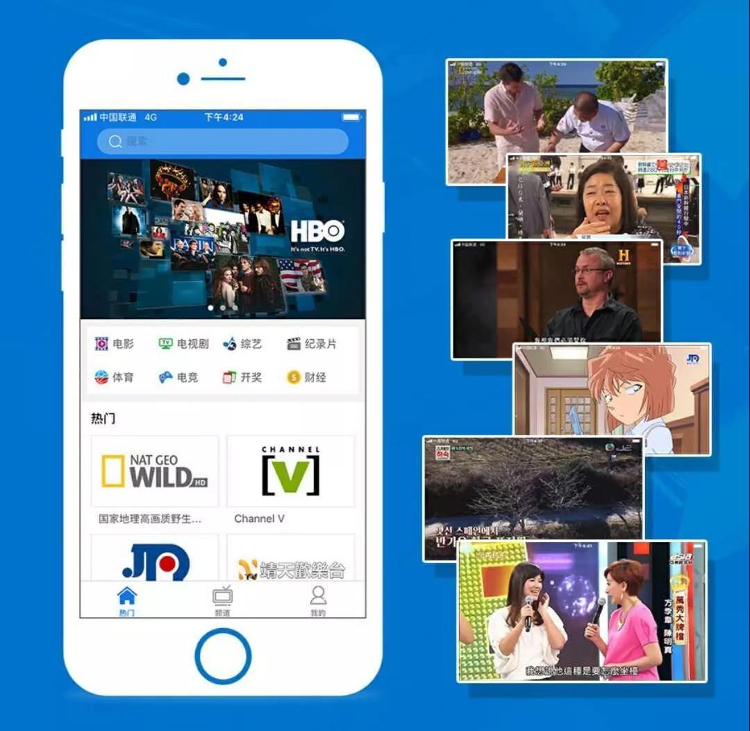 5f7154d7160a154a67ff29b0 安卓,苹果通吃,这是一款全能直播软件,内容多,很流畅-电视多