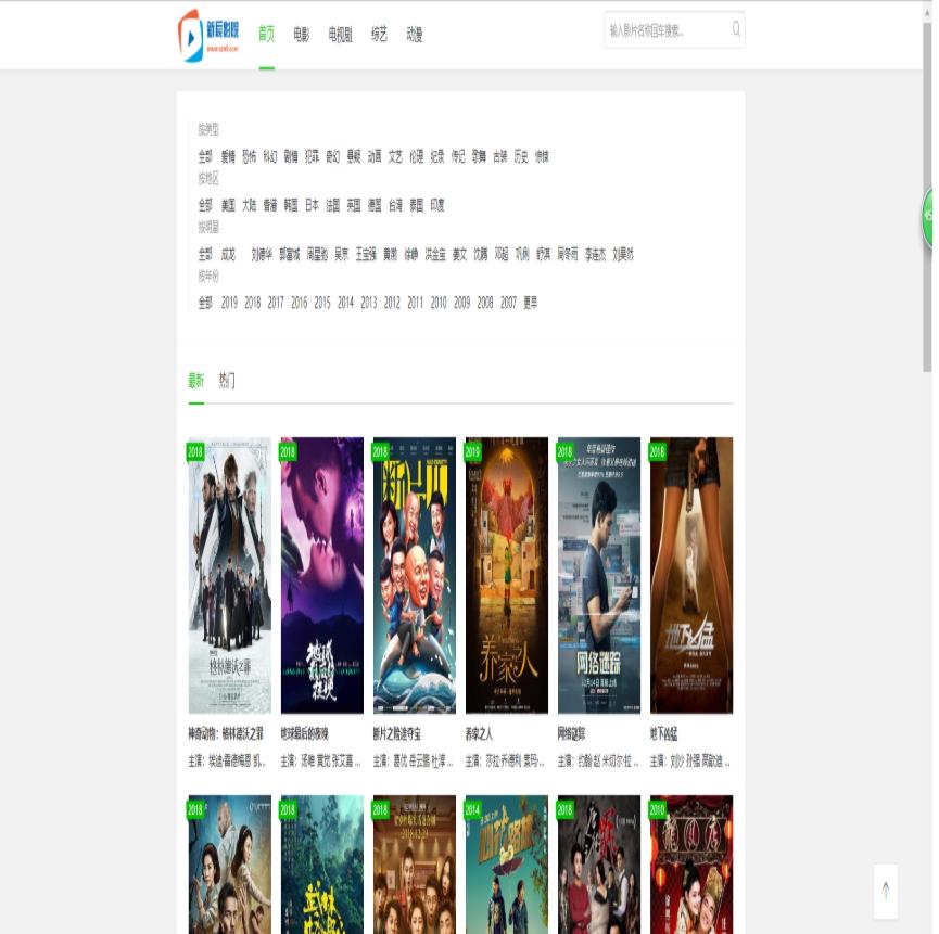 一套优影院修改版开源完整版_广告系统_最新电影更新系统 的图片第1张