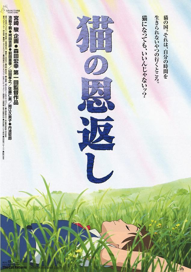猫的报恩/The Cat Returns 猫の恩返し 1080p(2002)百度云迅雷下载