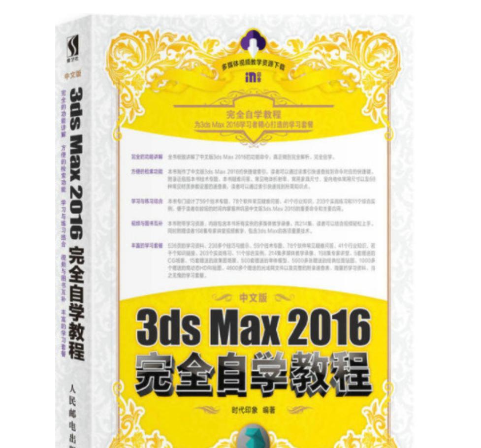 中文版3ds Max 2016完全自学教程 全彩pdf完整版
