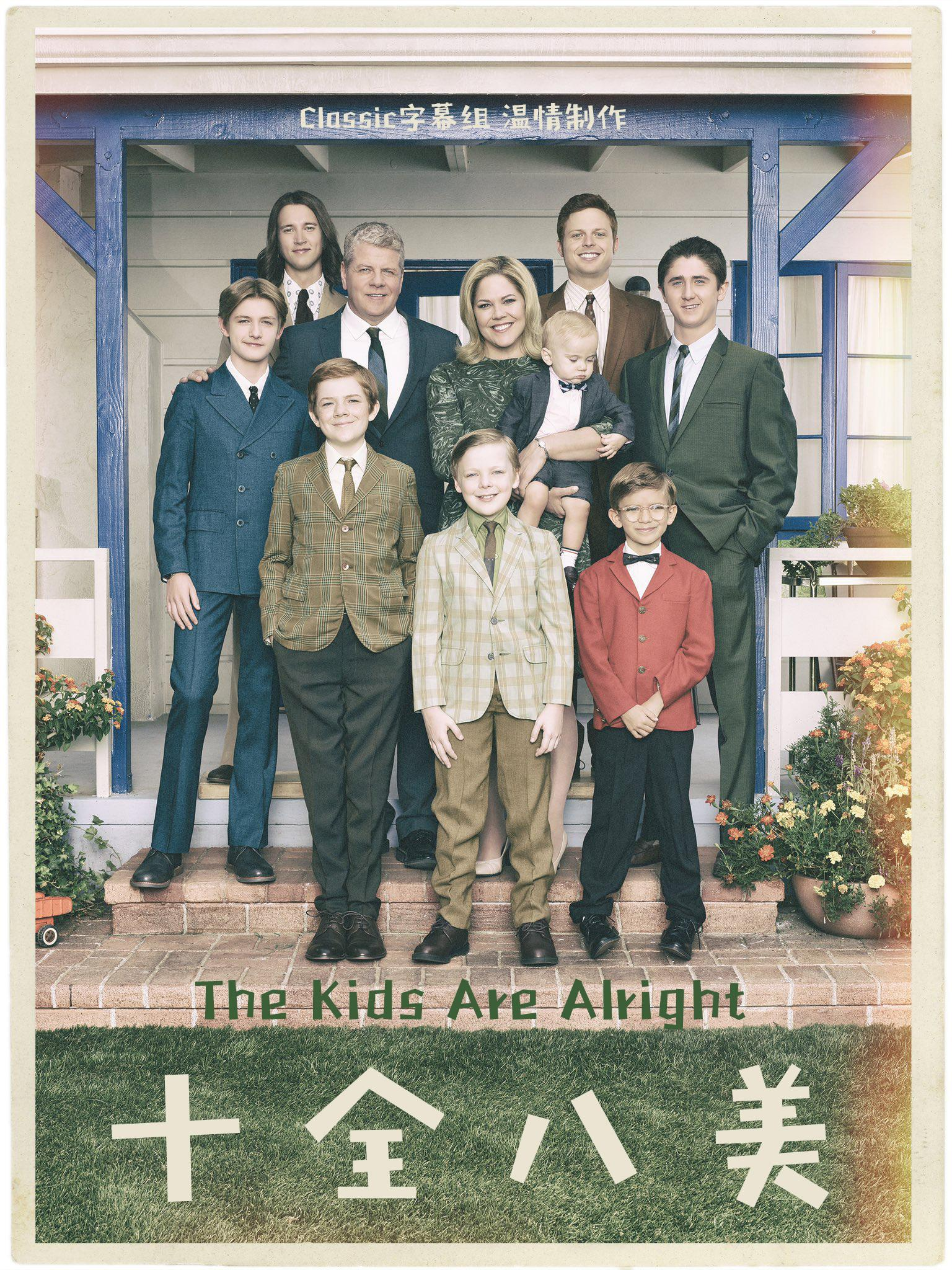 十全八美/吾孩尚可 The Kids Are Alright (2018)百度云迅雷下载