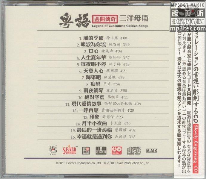群星_-_《粤语金曲传奇_三洋母带》1比1直刻母带_模拟之声慢刻CD[WAV]