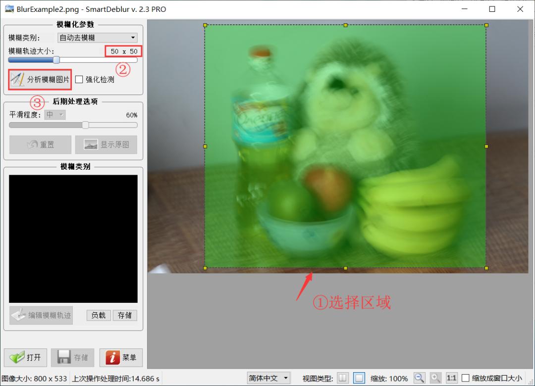 5f94d4e21cd1bbb86b7befb0 专业的模糊照片修复工具--SmartDeblur v2.3 中文专业便携版