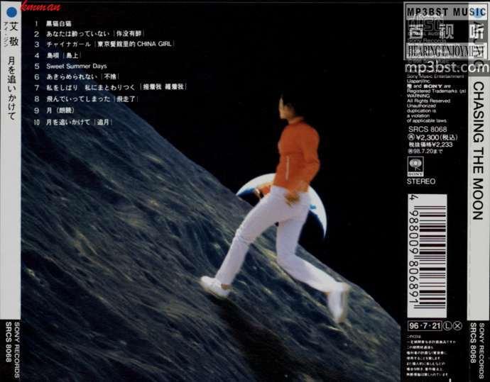 艾敬_-_《追月》1996_日本SONY版[WAV]