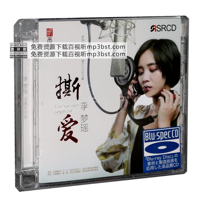 李梦瑶 - 《撕爱 BSCD》2020[WAV]