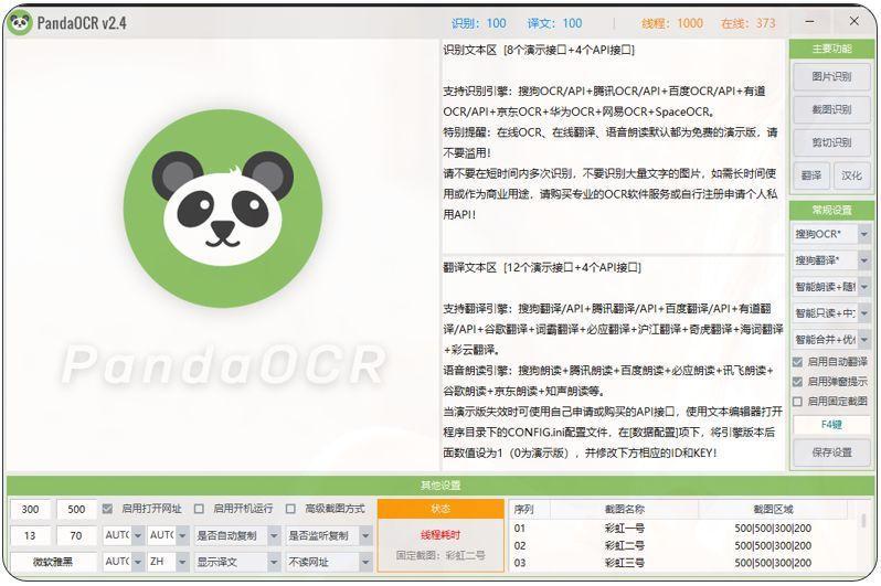 内置8个演示接口+4个API接口--Panda OCR