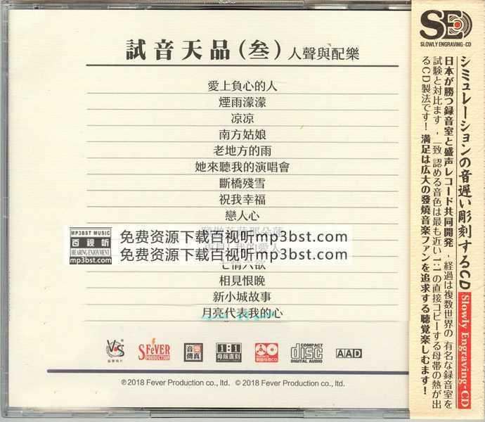 群星_-_《试音天品3_人声与配乐》1比1直刻母带_模拟之声慢刻CD[WAV](mp3bst.com)