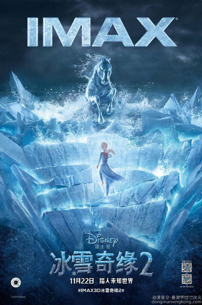 迪士尼《冰雪奇缘2》特别中文预告 配音演员齐上阵