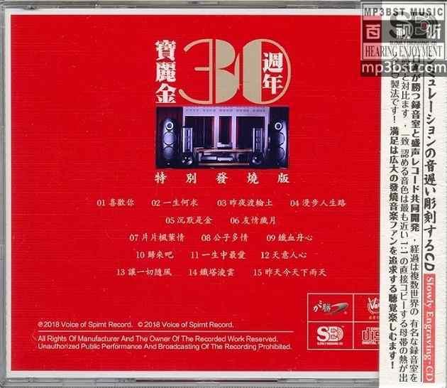 群星_-_《宝丽金30周年特别发烧版》1比1直刻母带_模拟之声慢刻CD[WAV]