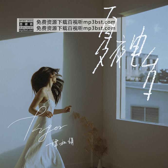 谭秋娟 - 《夏夜电台》2020低速整轨原抓[FLAC]