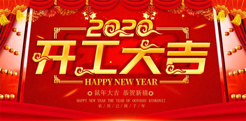 第五虚拟主机(idc.5yqs.cn)2020开工大吉,主机全场年付8折