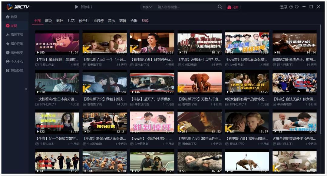 电脑端免费看电影的软件--剧汇TV