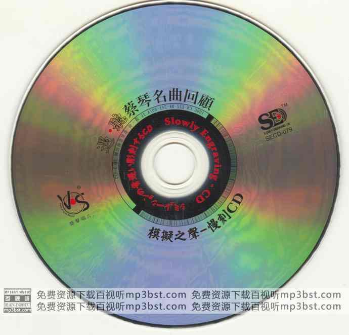 蔡琴_-_《蔡琴名曲回顾_遇听》1比1直刻母带_模拟之声慢刻CD[WAV](mp3bst.com)