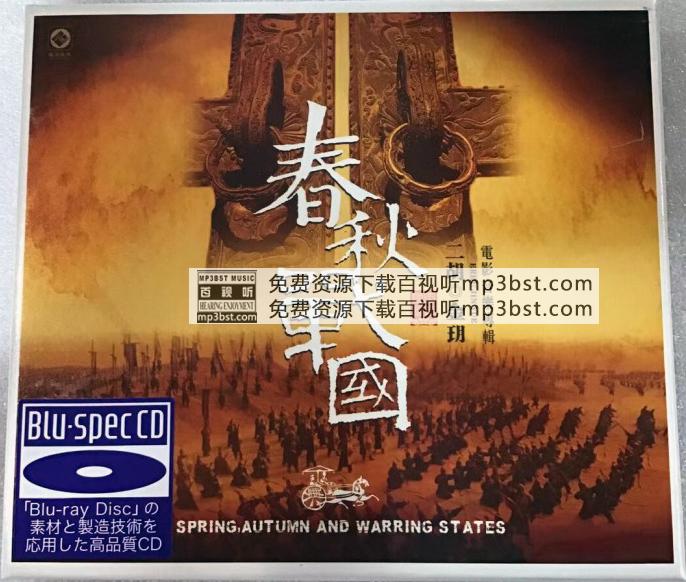 金玥_-_《春秋战国BSCD》2020李小沛录音_电影音乐专辑[WAV]