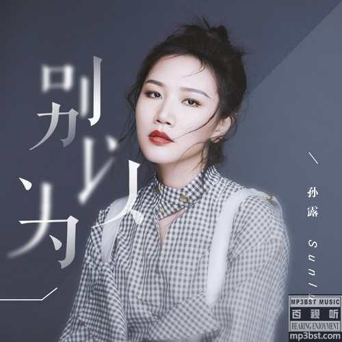 孙露 - 《别以为》无损单曲[FLAC+MP3]