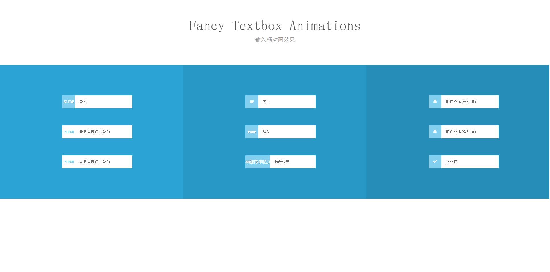 jQuery Css输入框左侧图标和动画效果