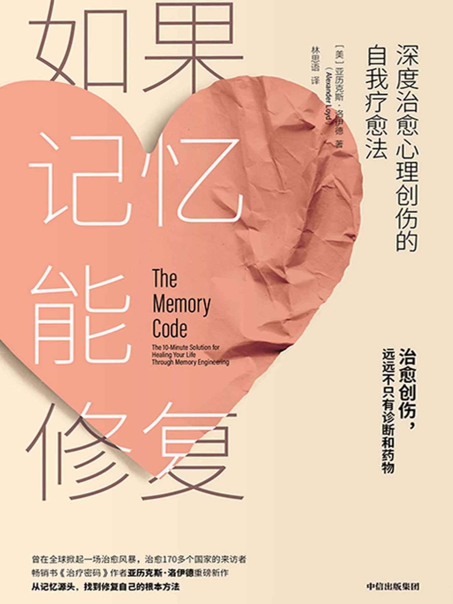 如果记忆能修复 : 深度治愈心理创伤的自我疗愈法 [美] 亚历克斯·洛伊德