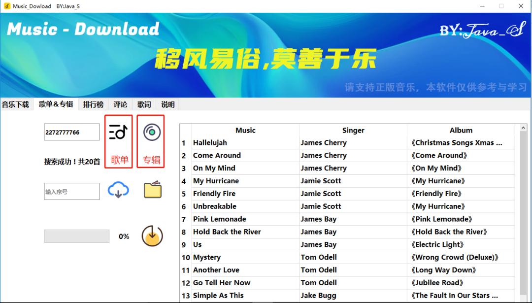 5eed874914195aa5944505da 电脑版音乐下载Music Download