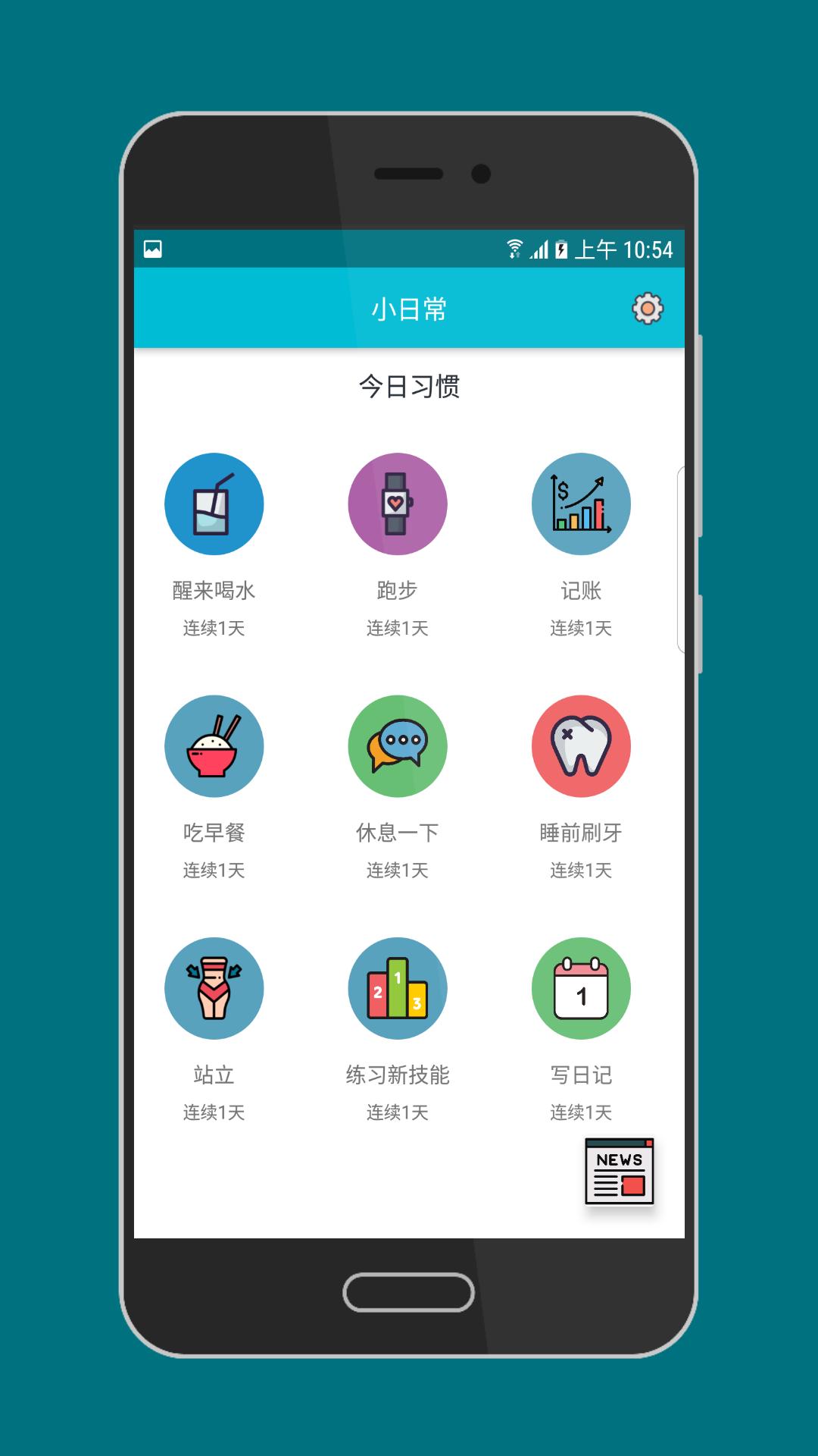 小日常app v2.4.3安卓版下载