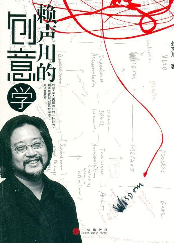 《賴聲川的創意學》   賴聲川作品   txt+mobi+epub+pdf電子書下載