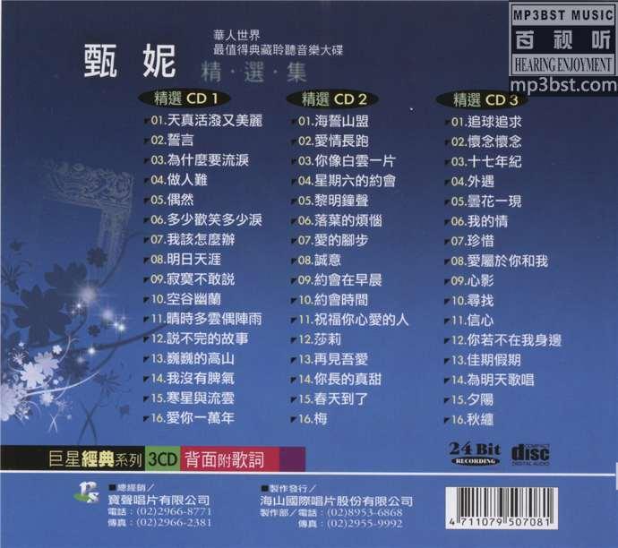 甄妮_-_《甄妮精选集_3CD》巨星經典系列[WAV无损]