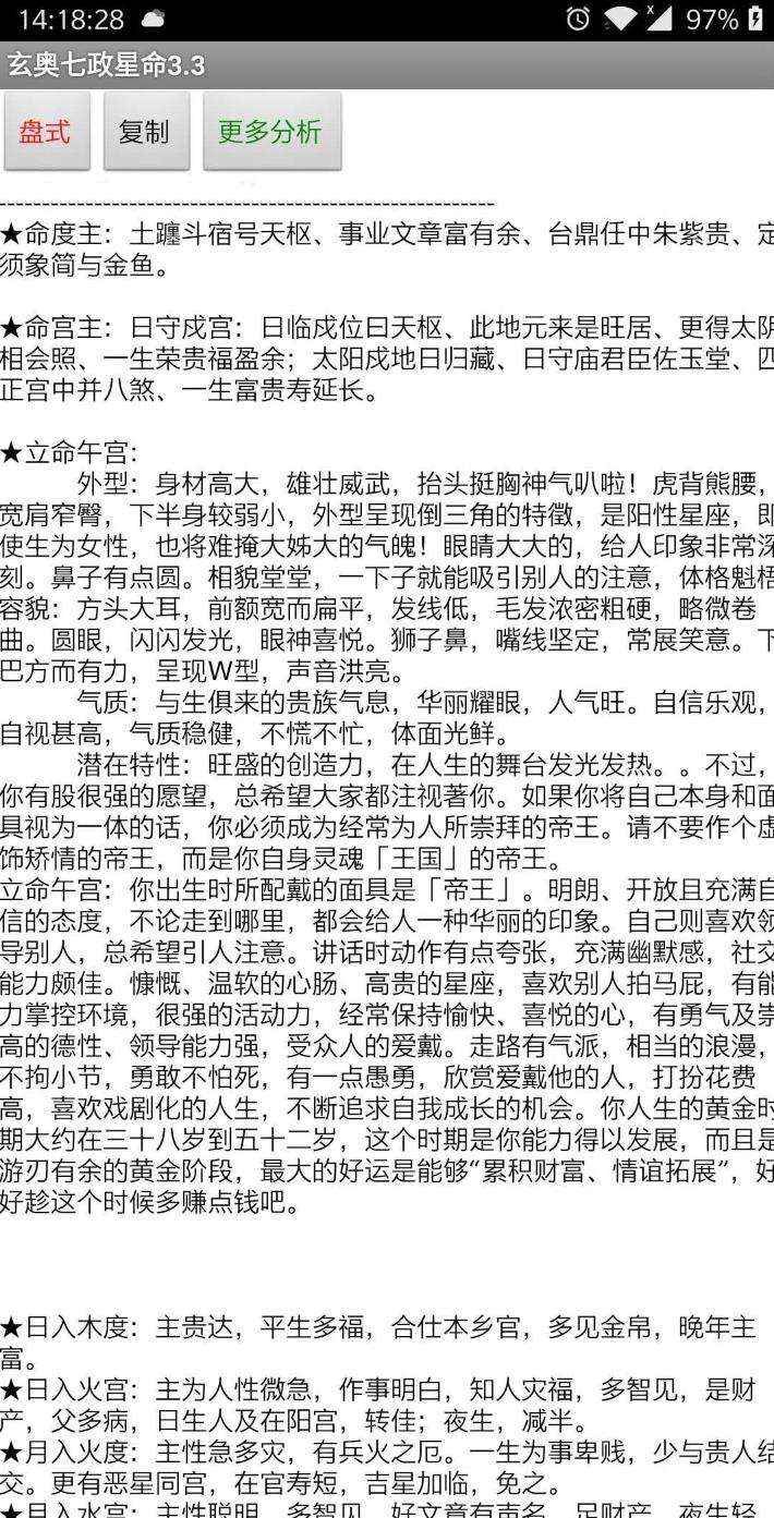 玄奥七政星命破解版安卓版下载v3.3
